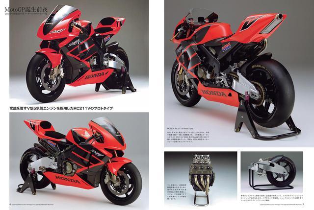画像: 「常識を覆すV型5気筒エンジンを採用したRC211Vのプロトタイプ」Honda RC211V Proto Type