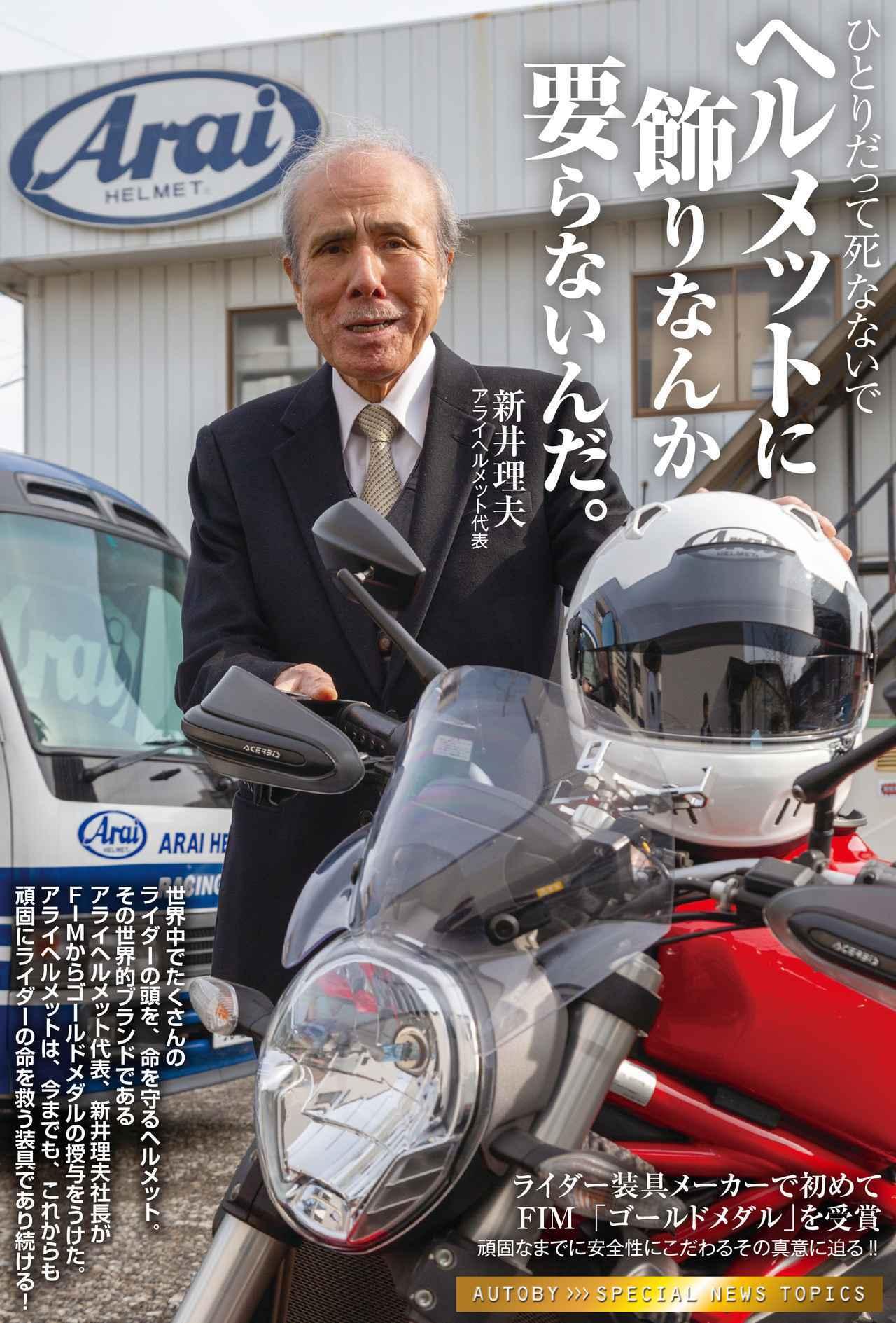 画像4: 新旧250ccスポーツバイク大特集! 月刊『オートバイ』3月号は「RIDE」とセットで2月1日発売!