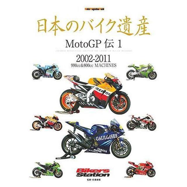 画像: 日本のバイク遺産~MotoGP伝1 通販|セブンネットショッピング