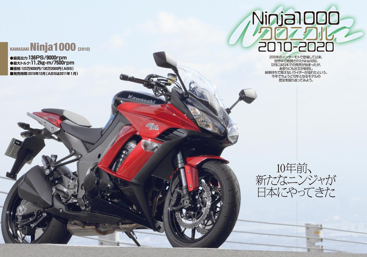 画像4: 別冊付録「RIDE」はNinja1000大特集!