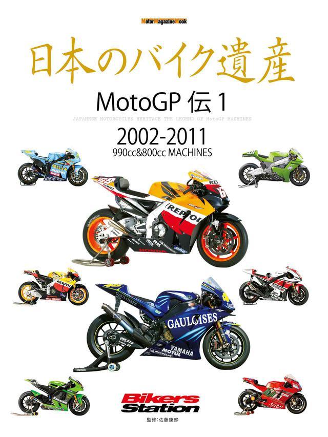 画像: MotoGP黎明期のGPマシンたちを詳細解説した、全2部作でお届けする永久保存版MOOKがいよいよ登場!