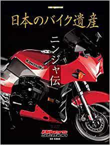 画像: 日本のバイク遺産 ニンジャ伝 (Motor Magazine Mook) | Bikers Station監修, 佐藤康郎(Bikers Station 編集長), 「日本のバイク遺産」編集チーム |本 | 通販 | Amazon