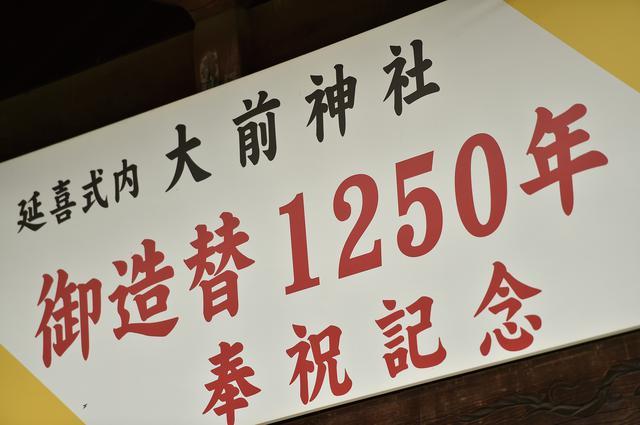 画像: 永い歴史を有する大前神社。未来に向けて更に続くよう、今も境内整備など参拝者のために事業を続けておられます。