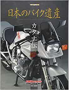 画像: 日本のバイク遺産 カタナ伝 (Motor Magazine Mook) | 佐藤康郎, 「日本のバイク遺産」製作委員会 |本 | 通販 | Amazon