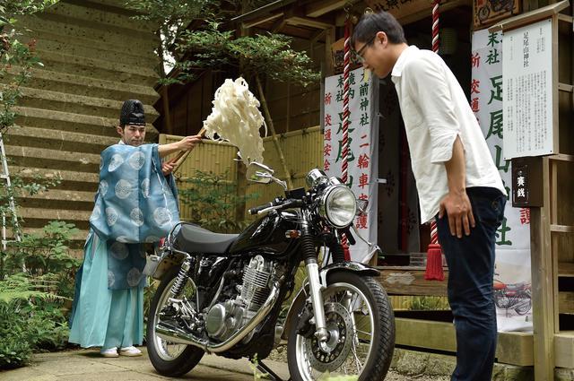 画像: 一度に色々な箇所をカスタムしたSR400。スタイルがガラリと変わり、別のバイクになったと言っても過言ではありません。連載も2年目に突入したと言うことで心機一転。祈願の後は、足尾山神社の前でSRのお祓いを執り行っていただきました。神社とバイク、神職の方と神社巡拝家の並び。こんなにしっくりくるのは、足尾山神社ならでしょうか。