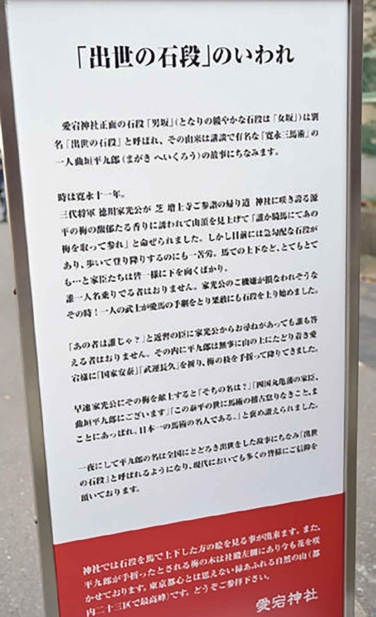 画像: 参道入り口には「出世の石段」の由来書きが。家光公に認められて出世した平九郎さんの話は、有名な講談の「寛永三馬術(かんえいさんばじゅつ)」の中に記されています。