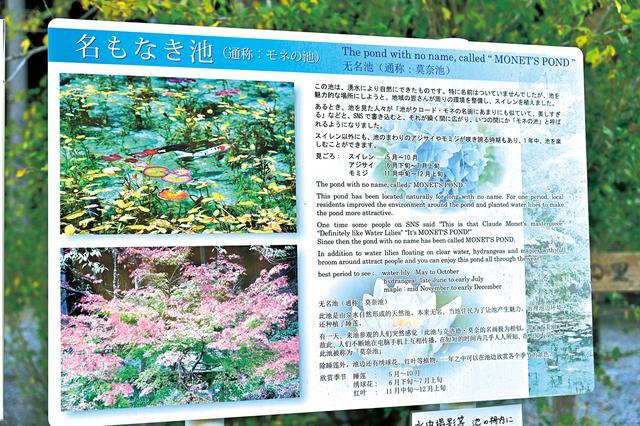 画像: 池の周りには様々な案内板があり、紅葉の見頃な時期などが詳しく説明されています。