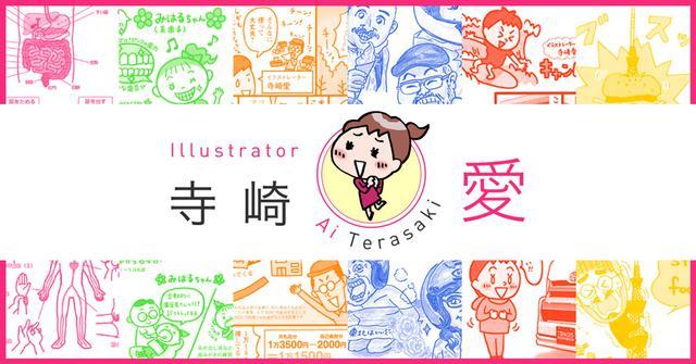 画像: イラストレーター 寺崎 愛 オフィシャルサイト