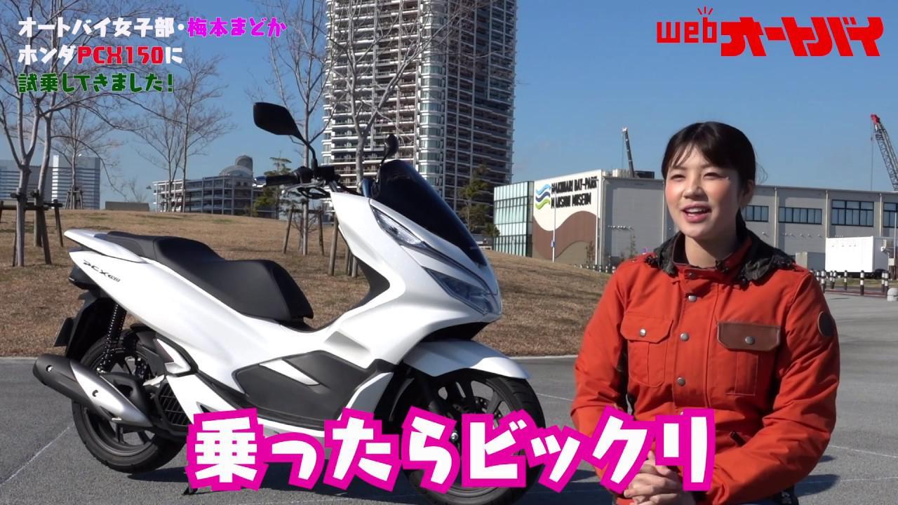画像: 梅本まどか、ホンダPCX150に試乗してきました! youtu.be