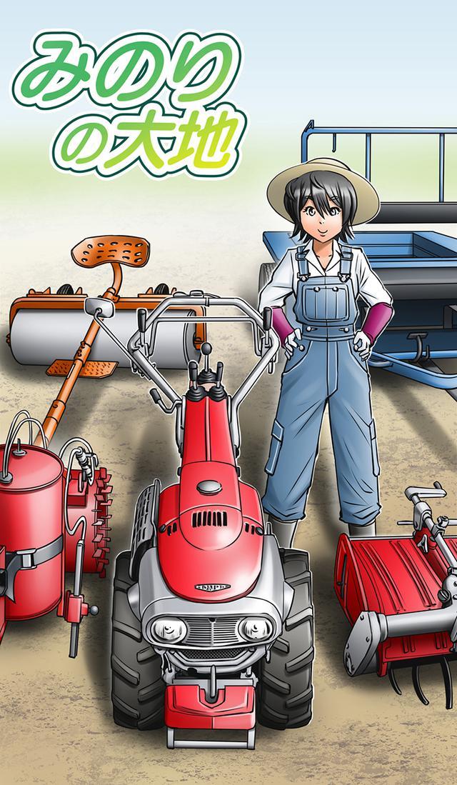 画像: みのりちゃんの2年目の挑戦が始まった!『みのりの大地』最新第11話がホンダパワープロダクツの特設サイトで無料公開中