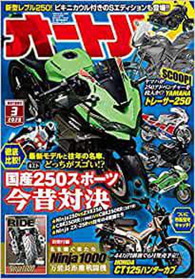 画像: オートバイ 2020年3月号 [雑誌] | オートバイ編集部 |本 | 通販 | Amazon