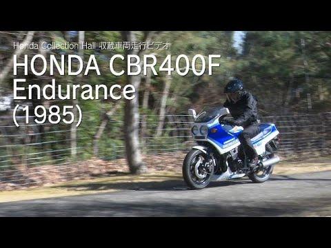 画像: Honda Collection Hall 収蔵車両走行ビデオ HONDA CBR400F ENDURANCE www.youtube.com