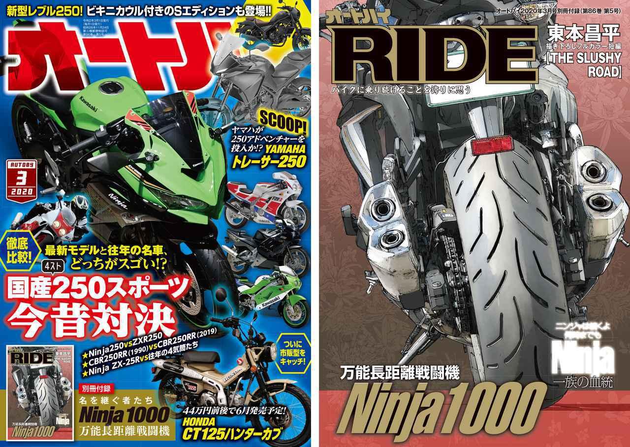 画像: 新旧250ccスポーツバイク大特集! 月刊『オートバイ』3月号は「RIDE」とセットで2月1日発売! - webオートバイ