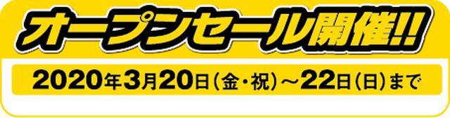 画像2: 2020年3月20日福岡県北九州市小倉南区に「小倉2りんかん」がOPEN