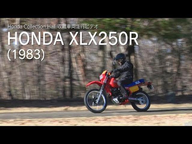 画像: Honda Collection Hall 収蔵車両走行ビデオ HONDA XLX250R www.youtube.com