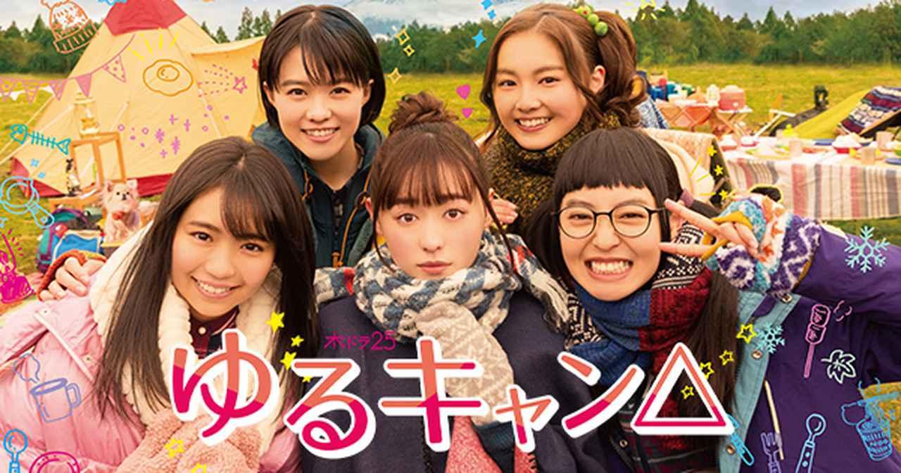 画像: 【木ドラ25】ゆるキャン△|テレビ東京