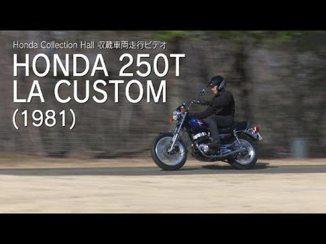 画像: Honda Collection Hall 収蔵車両走行ビデオ HONDA 250T LA CUSTOM www.youtube.com