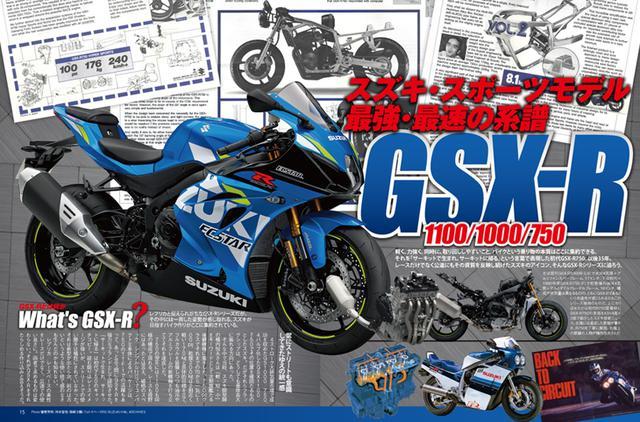 画像: GSX-R大特集! | ヘリテイジ&レジェンズ|Heritage& Legends