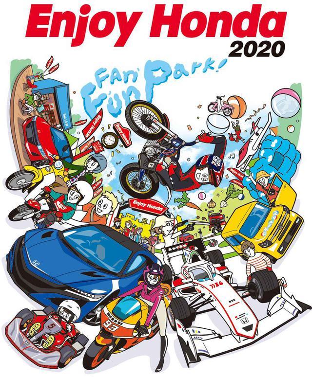 画像: ホンダのお祭り「Enjoy Honda 2020」は全国10カ所で開催、年間スケジュールが発表されました! - webオートバイ