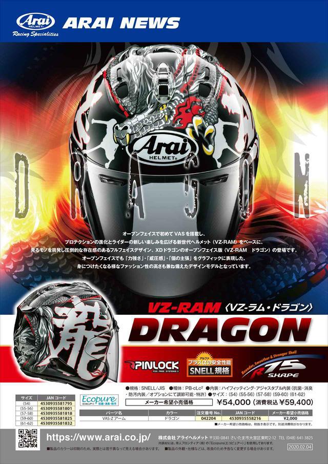 画像3: 全方位に渡る龍のデザイン、黒いバイクや革ジャンとの相性もよさそう!