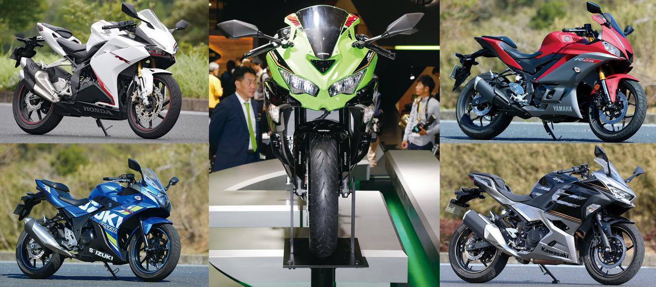 画像: 【250ccスポーツバイク比較検証】Ninja ZX-25R・CBR250RR・YZF-R25・Ninja250・GSX250R〈スタイリング編〉 - webオートバイ