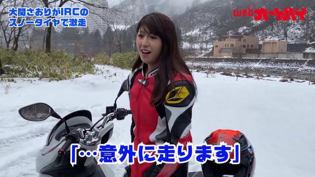 画像: ちゃんと走れるの? IRCのスノータイヤを装着したPCXで、雪上走行にチャレンジ! youtu.be