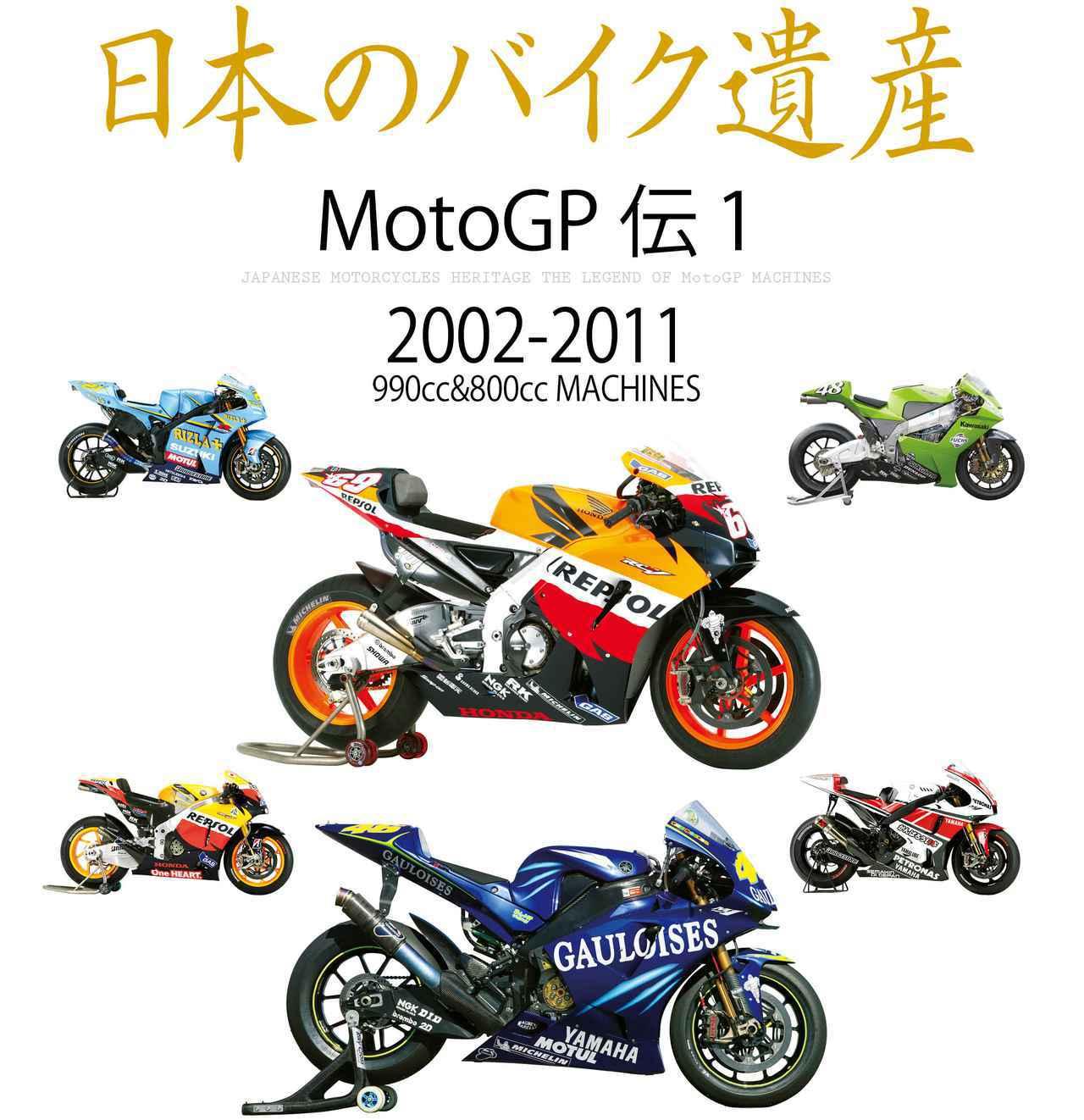 画像: 【新刊情報】全てのバイクレースファン必見!MotoGP開幕前に読んでおきたい「日本のバイク遺産 MotoGP伝 1」が2020年1月31日に発売! - webオートバイ