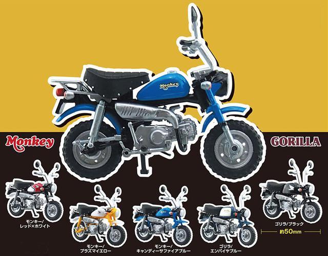 画像: 【新発売】モンキー・ゴリラの「カプセルトイ」第二弾が登場!全色コンプリートを目指してガチャガチャを回そう! - webオートバイ