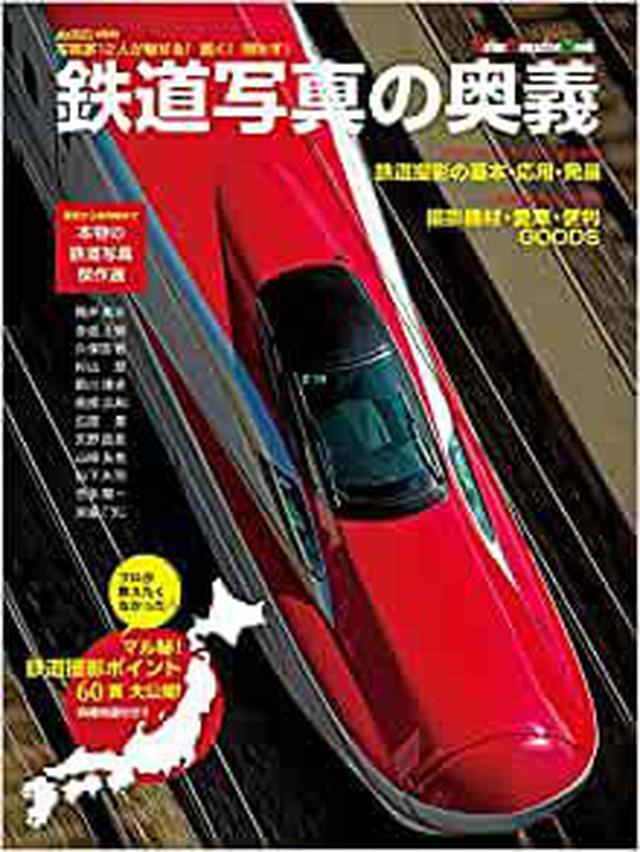 画像: 鉄道写真の奥義 (Motor Magazine Mook) | |本 | 通販 | Amazon