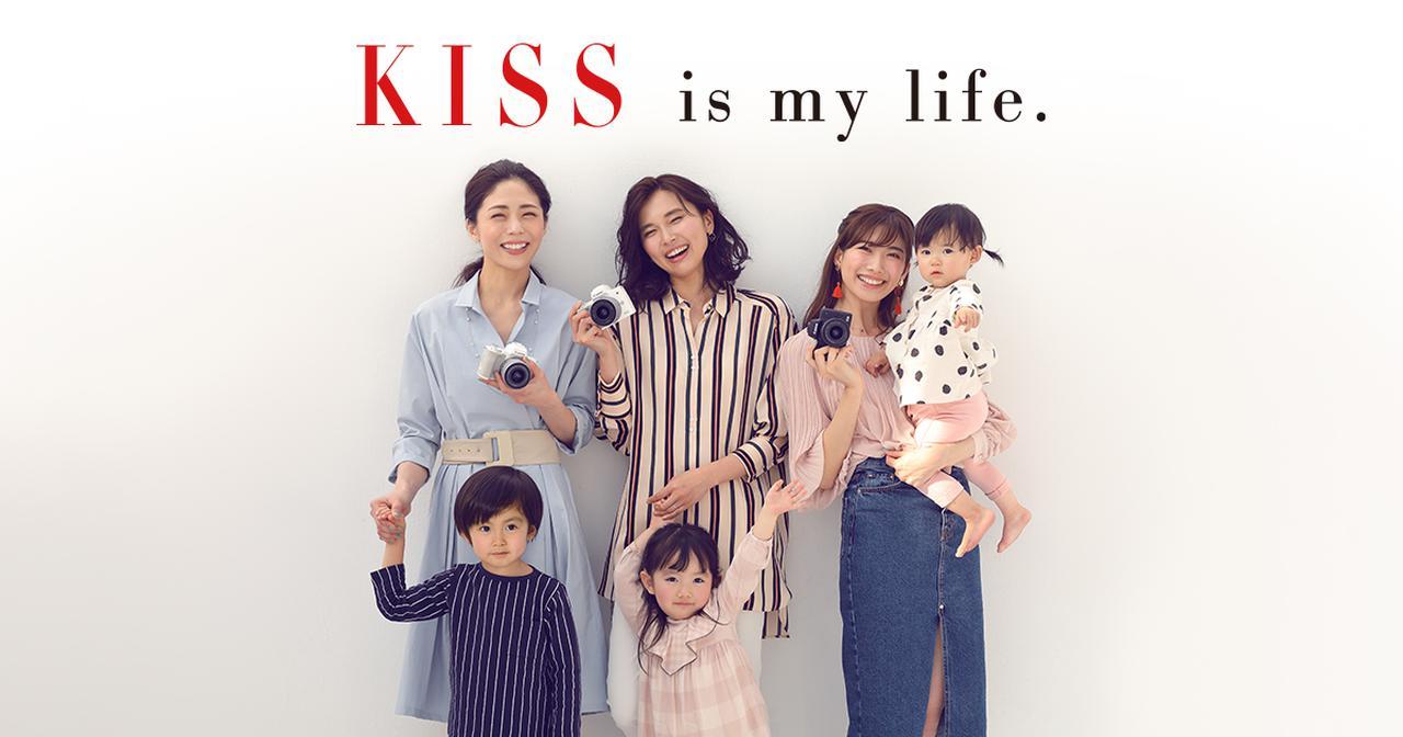 画像: キヤノン:EOS Kiss ブランドサイト