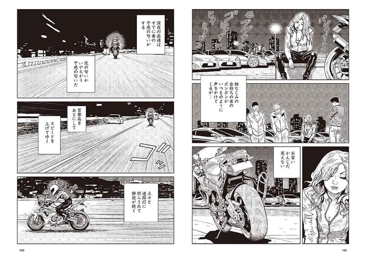画像: 「雨は これから」東本昌平 第52話「傘売りおじさん」