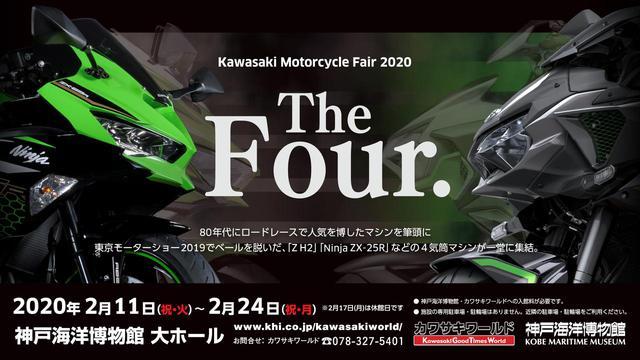 画像: カワサキ自慢の新旧4気筒マシンを一挙展示! 神戸海洋博物館内 大ホールで特別展「The Four」開催! - webオートバイ