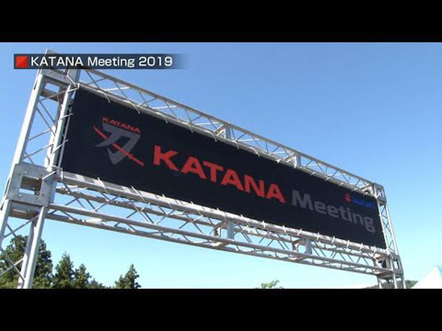 画像: KATANA Meeting 2019 www.youtube.com
