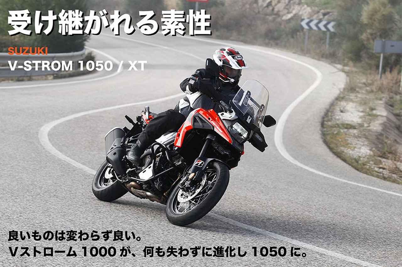画像: 『受け継がれる素性』 --良いものは変わらず良い。 Vストローム1000、 何も失わずに進化し1050に。   WEB Mr.Bike