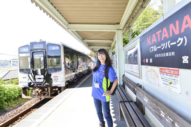 画像: 天竜浜名湖鉄道のフルーツパーク駅がこの日限り、KATANA駅に変身しました。