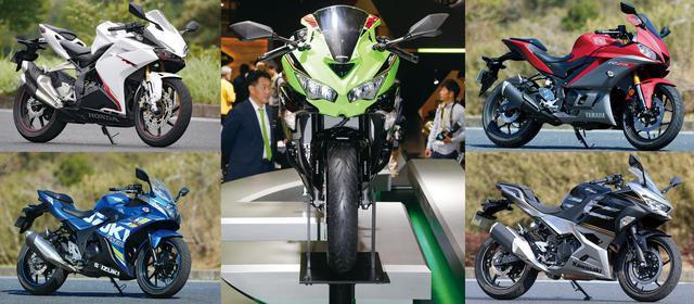画像: 【250ccスポーツバイク比較検証】〈スタイリング編〉 - webオートバイ