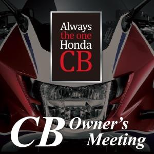 画像1: Honda CBオーナーズミーティング WEBサイト