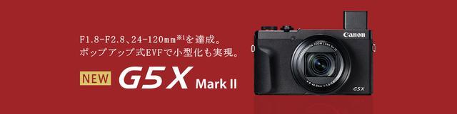 画像: キヤノン:PowerShot G5 X Mark II|概要