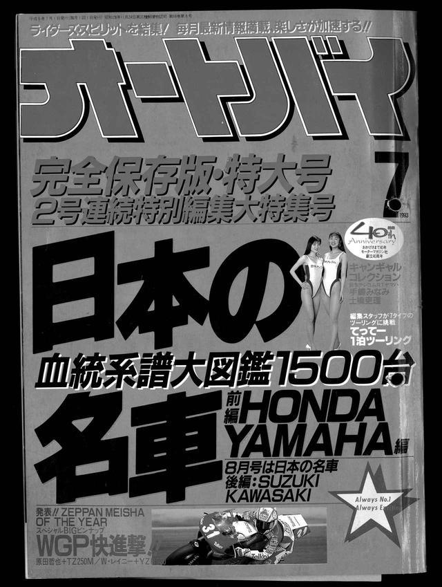 画像: これが本誌1993年7月号の表紙。国産人気モデルの「血統」にまで分け入った本誌の定番アルバム企画。メーカーを2つに分けた2号連続だった。膨大な資料と格闘するのはタイヘンだけど、表に出なくて済むし、天気にも左右されないというナイスな一面もある。