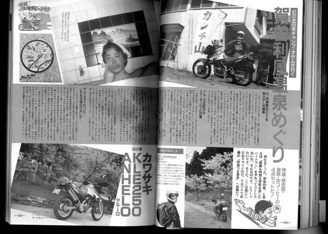 画像: この企画でムリヤリつくったボク(上)とハヤト(下)のページ。それでもそれぞれテーマを設定し、ボクは賀曾利風「温泉・峠」、ハヤトは「ご近所・家出」で1泊2日のミッションをクリア。カメラマン同行は許されないので写真は当然、セルフタイマーだ。