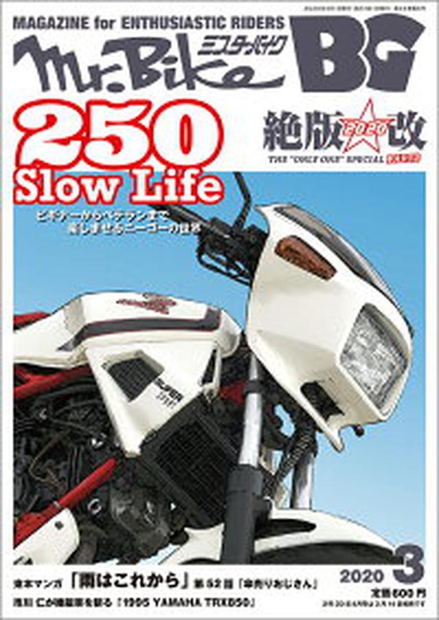 画像: Mr.Bike (ミスターバイク) BG (バイヤーズガイド) 2020年 03月号 [雑誌]