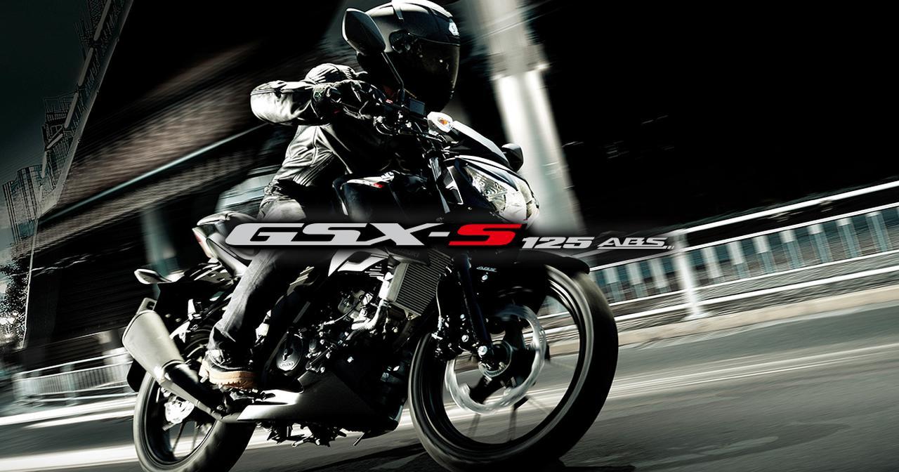 画像: 製品概要 | GSX-S125 ABS | 二輪車 | スズキ