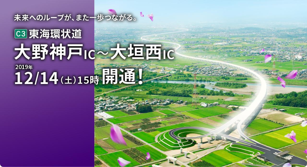 画像: 【岐阜県】東海環状道の大野神戸IC~大垣西ICが12月14日(土)に開通!「C3」全線開通へ向けての期待もかかる - webオートバイ
