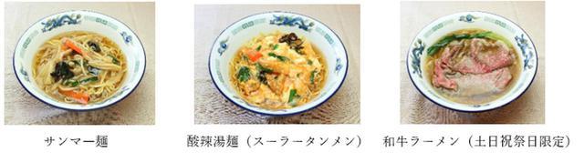 画像: ラーメン 横浜龍麺