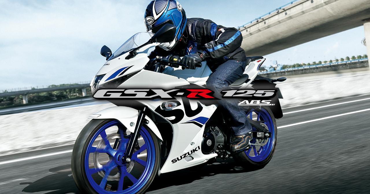 画像: 製品概要   GSX-R125 ABS   二輪車   スズキ