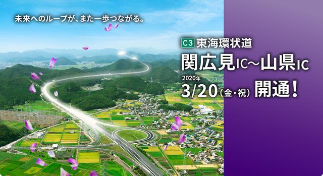 画像: C3 東海環状自動車道 開通情報 | 高速道路・高速情報はNEXCO 中日本