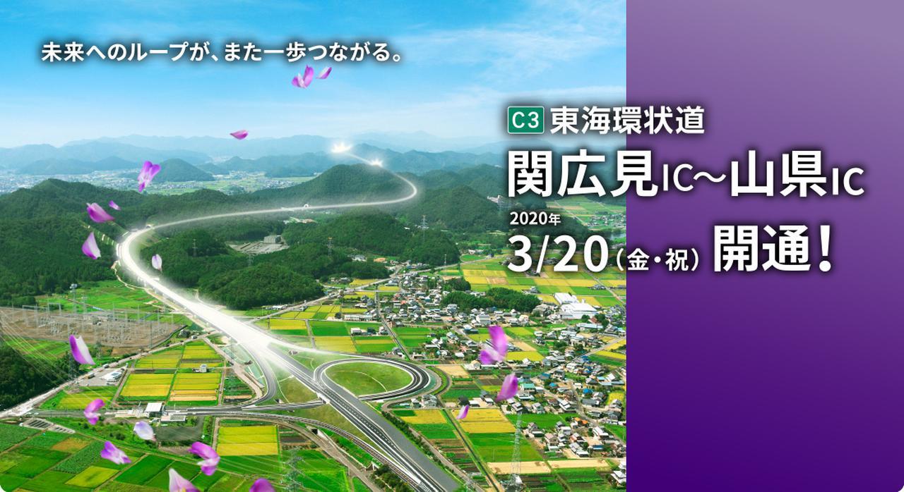 画像: C3 東海環状自動車道 開通情報   高速道路・高速情報はNEXCO 中日本