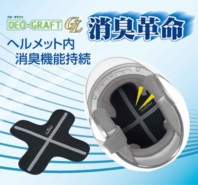 画像1: 1650円でヘルメットに消臭効果をプラス! ラフ&ロードから「ヘルメットライナー」の新製品が登場
