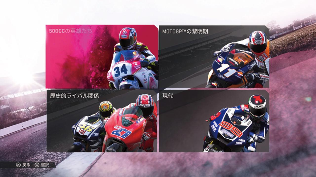 画像3: オーイズミ・アミュージオ『MotoGP19』