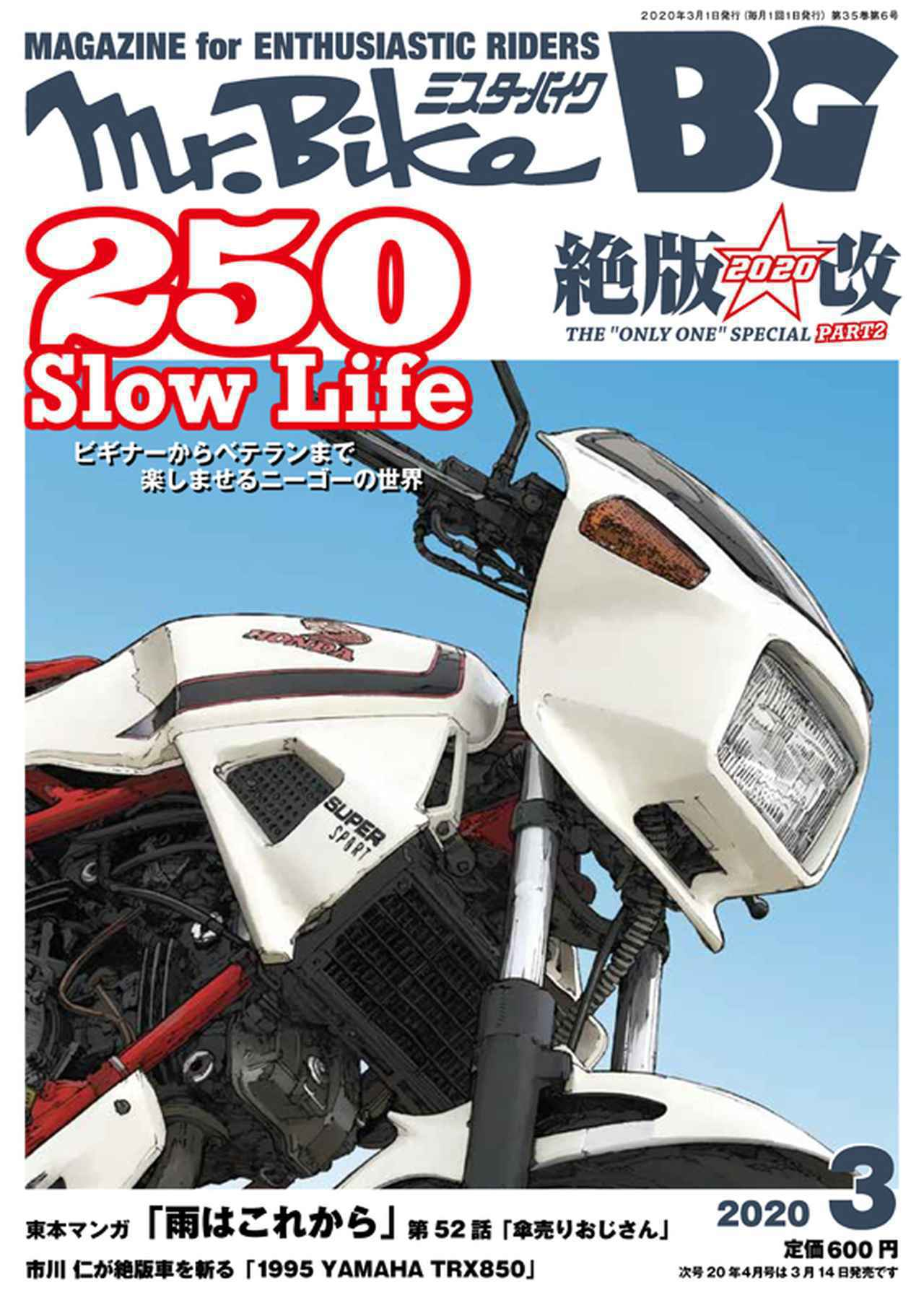 画像: ミスター・バイクBG 3月号発売中! - webオートバイ